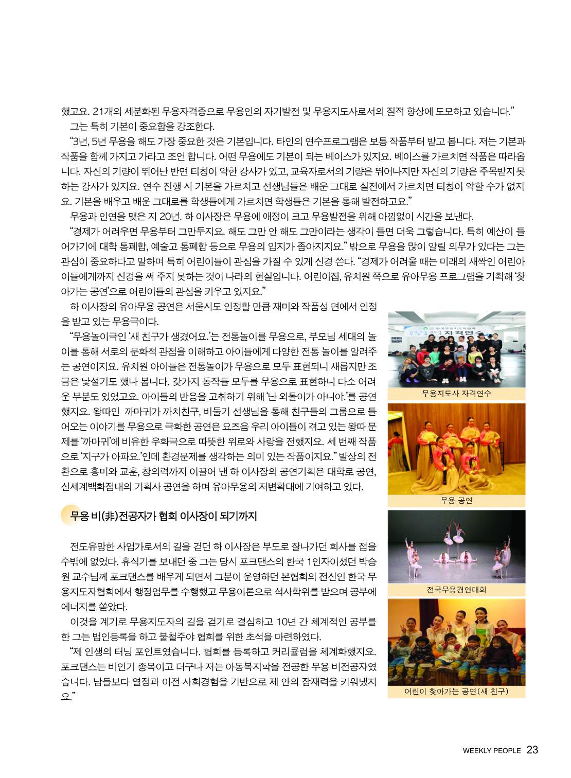 한국무용지도자협회2-2.jpg
