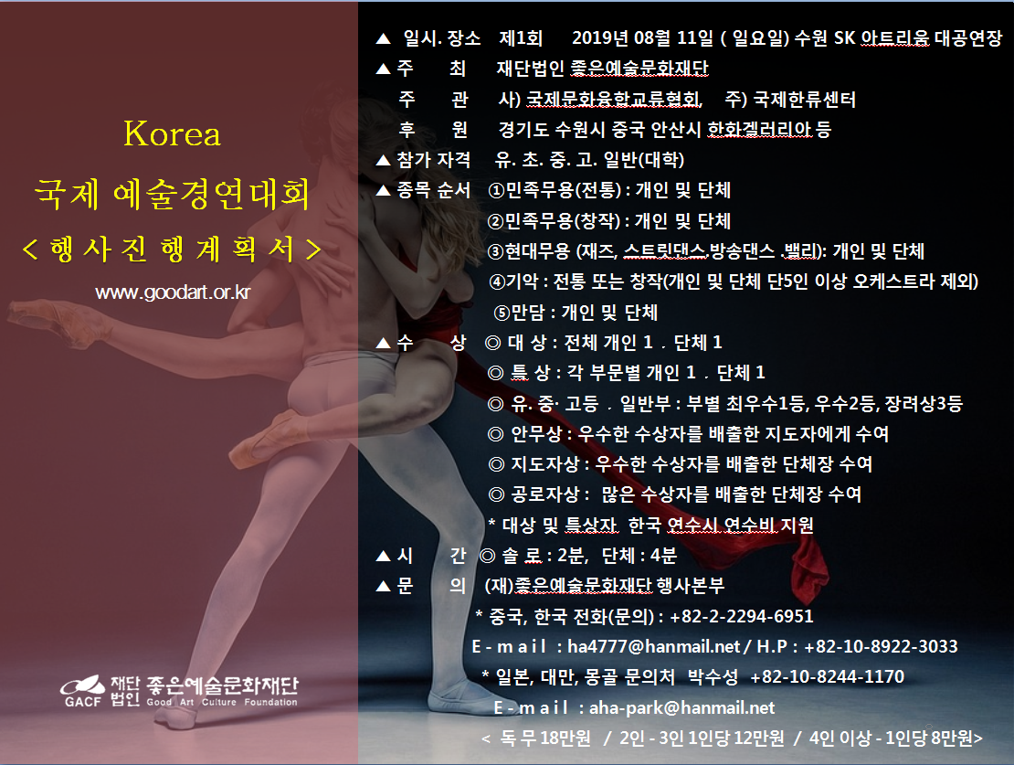 제1회Korea국제예술경연대회(한글).png