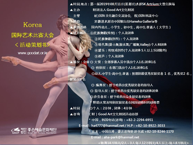 제1회Korea국제예술경연대회(중문).png