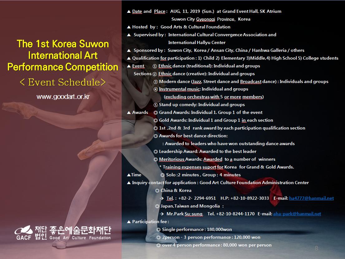 제1회Korea국제예술경연대회.png