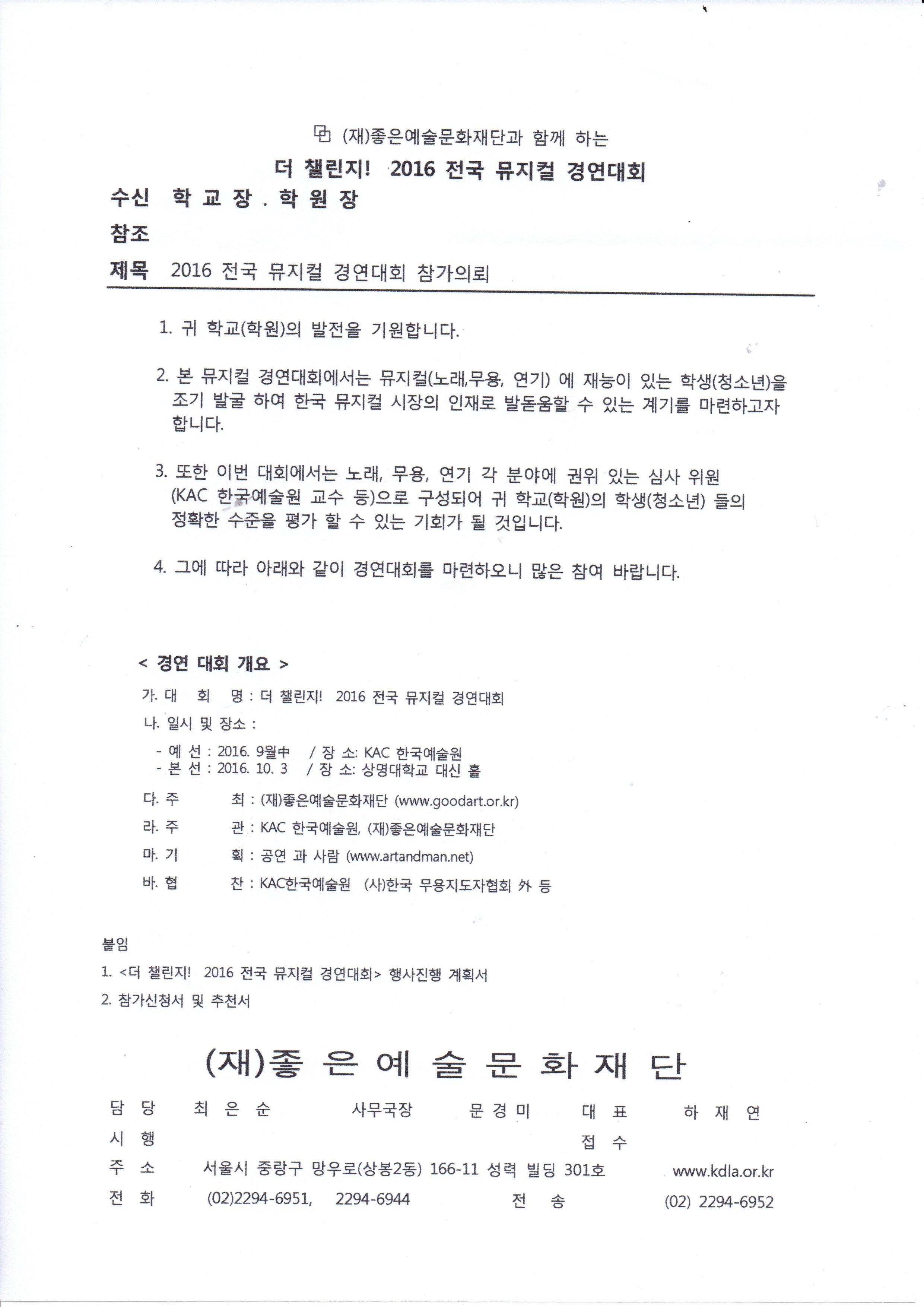 뮤지컬공문.jpg